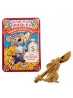 Кошельковый талисман Ложка - загребушка с мышкой