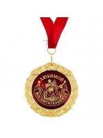 Медаль с лазерной гравировкой Воспитателю