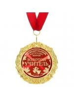 Медаль с лазерной гравировкой Золотой учитель
