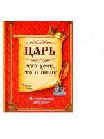 Мини ежедневник Царь 80 листов