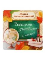 Книга воспоминаний Дорогому учителю