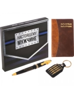 Набор 3 в 1 Подарочный Настоящему мужчине записная книжка брелок и ручка