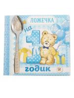 Ложка детская на открытке на 1 годик 2 х 11 см